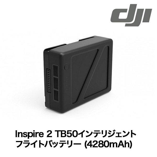ペアで購入されることをお勧めします DJI Inspire 結婚祝い TB50インテリジェントフライトバッテリー セール 2 4280mAh