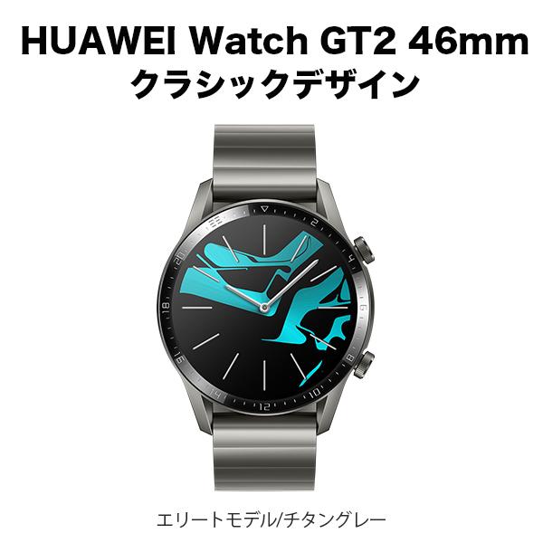 HUAWEI Watch GT2 46mm クラシックデザイン Titanium Gray(エリートモデル/チタングレー) スマートウォッチ 新品 保証あり