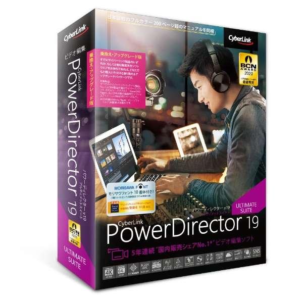 5年連続国内販売シェアNo.1 サイバーリンク PowerDirector 限定価格セール 直輸入品激安 19 Ultimate PDR19ULSSG-001 アップグレード版 乗換え Suite