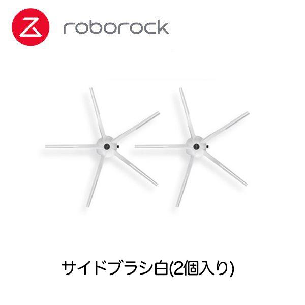 Roborock ロボット掃除機対応アクセサリー Roborock ロボロック S6/S5 Max(白) ロボット掃除機専用アクセサリー サイドブラシ白(2個入り) 別売りアクセサリー