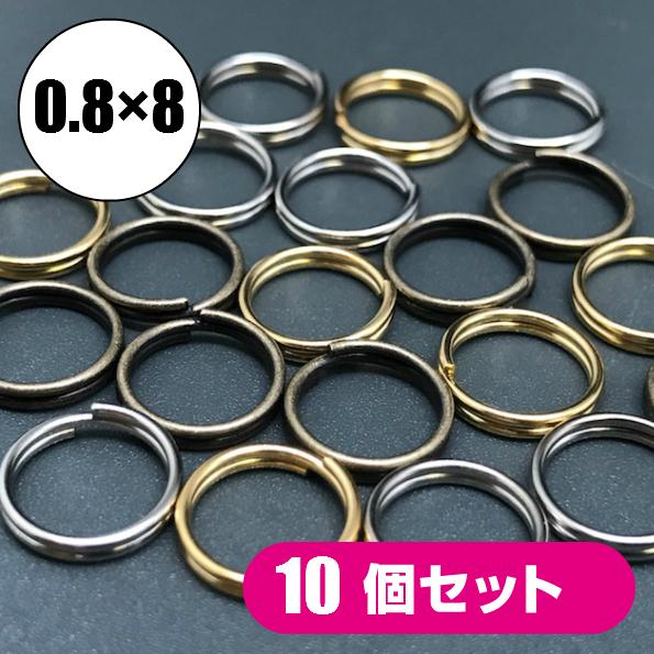 日本製 メール便OK 二重リング 0.8×8mm 10個 二重環 贈呈 雑貨 金具 キーリング キーホルダー 小物 在庫一掃 パーツ