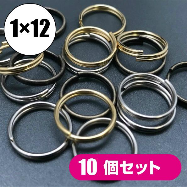日本製 全5色 メール便OK 割引も実施中 二重リング 限定モデル 1×12mm 10個 二重環 キーホルダー 小物 パーツ 金具 雑貨 キーリング