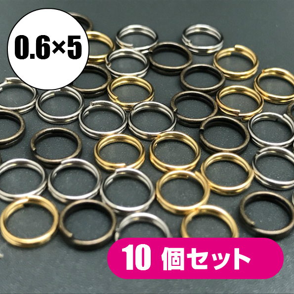 日本製 メール便OK 二重リング 0.6×5mm 10個 二重環 パーツ キーリング 通常便なら送料無料 雑貨 キーホルダー 小物 金具 大注目