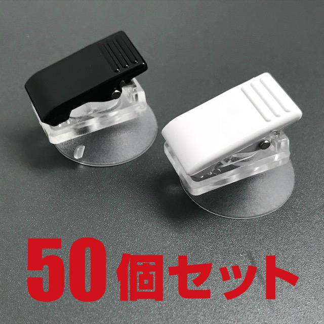 【日本製】 [メール便OK] 吸盤クリップ 50個 メモクリップ サンシェード 日よけ カー用品 POP 販促 ポスター サイン PR 店舗