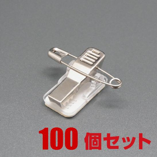 まとめ買い メール便OK 売り出し 名札クリップ 好評 金属タイプ 100個セット プライスカード 缶バッジ ロゼット プレート 名札