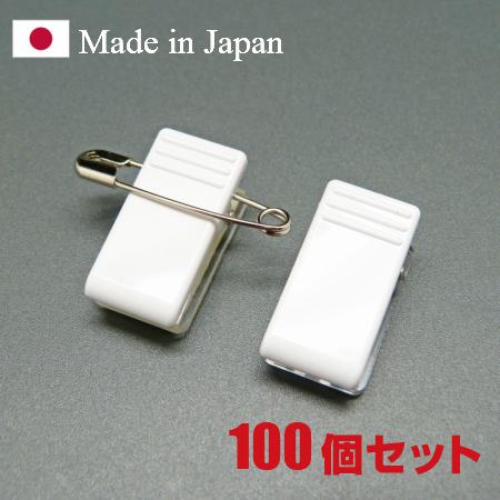メール便OK ≪日本製≫ 名札クリップ 樹脂タイプ 休日 ロゼット 100個セット 名札 缶バッジ おすすめ