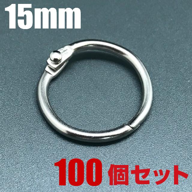 サイズ豊富 15mm~80mm メール便OK 日本最大級の品揃え 100個セット カードリング 15mm 特売