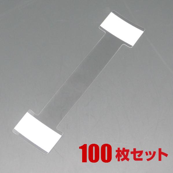 [メール便OK] 揺れ動くPETスイングPOP 100枚セット(パーツ/部材/ツール/販促/サイン/イベント/店舗装飾/ディスプレイ)