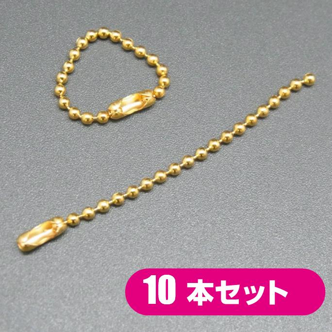 買物 在庫処分品 メール便OK 販売 真鍮製 ボールチェーンφ1.6×40mm 10本セット コネクター付き ゴールド