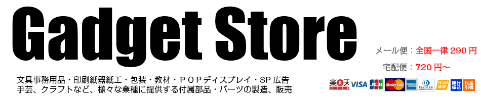 Gadget Store 楽天市場店:文具事務用品、店舗用品、クラフト用品など様々なパーツを販売