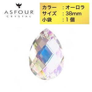 ASFOURクリスタルパーツ シリーズ 水晶のように輝く高品質ガラス ASFOUR アスフォー アスフール クリスタルパーツ 最安値に挑戦 お買い得 ティアドロップ 38mm オーロラ 1個入り ヘッド アクセサリー クリスタルガラス サンキャッチャー インテリア ハンドメイド 虹色の輝き パーツ