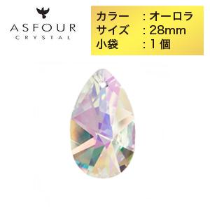 ASFOURクリスタルパーツ 大幅にプライスダウン シリーズ 水晶のように輝く高品質ガラス ASFOUR アスフォー アスフール クリスタルパーツ ティアドロップ 28mm オーロラ サンキャッチャー 虹色の輝き アクセサリー パーツ ヘッド ハンドメイド インテリア クリスタルガラス 安い 1個入り