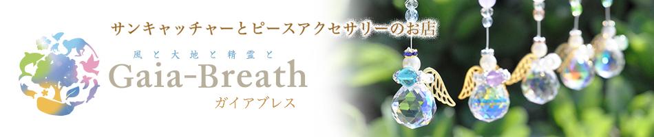Gaia-Breath   ガイアブレス:幸運を呼ぶ光のサンキャッチャーとアクセサリーのお店です。