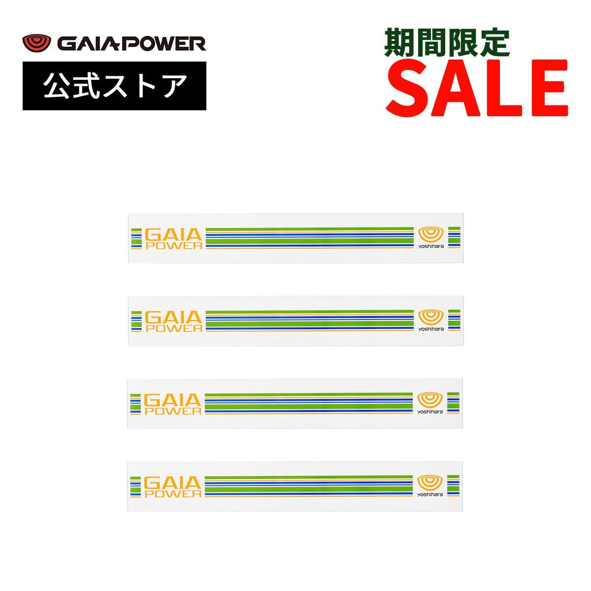 車のトルクアップグッズ『ガイアパワー(GAIAPOWER)エコデザイン』GPショックアブソーバーコンプリートセット