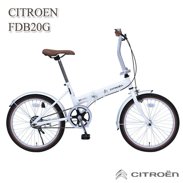 【送料無料】 Mimugo ミムゴ CITROEN FDB20G | シトロエン 20インチ 折畳み自転車 スチール アルミ合金 ホワイト