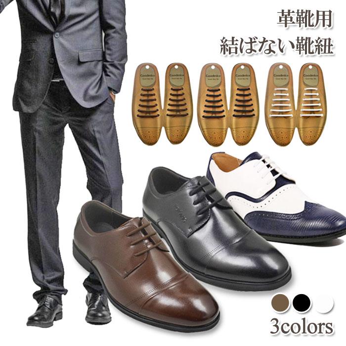 普通の靴が 簡単にスタイリッシュなスリップオンスタイルに 送料無料 革靴用 結ばない靴紐 ビジネスシューズ スニーカー 便利 ブラック レースアップシューズ 祝日 割引も実施中 楽ちん ブラウン スリップオンスタイル 靴 ホワイト