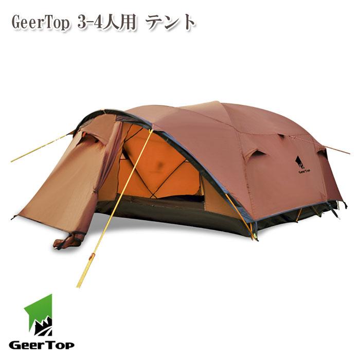 【送料無料】 GeerTop 3~4人用 テント | A-TENT027 4シーズン 大型 キャンプ アウトドア 家族 旅行 防水 軽量 簡単設置 ゆったり ブラウン インナーテント フライシート ギアトップ