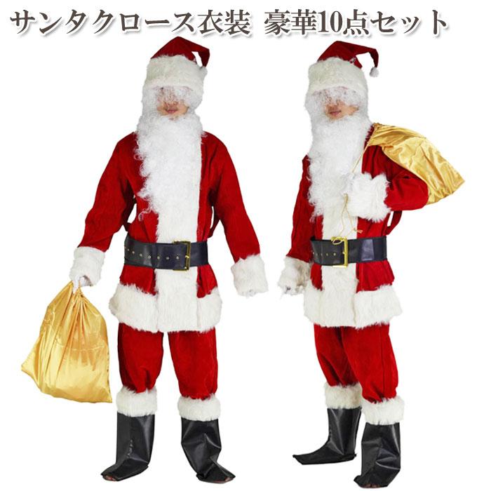 サンタクロース衣装 豪華10点セット コスプレ衣装 パーティー クリスマス Xmas 帽子 上着 ズボン かつら 白鬚 眼鏡 ベルト ブーツ 手袋 巾着袋