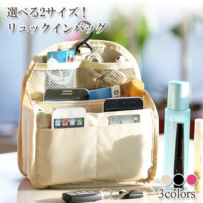 選べる2サイズ リュックインバッグ | バッグインバッグ リュックの中身を整理整頓 小分け 収納 鞄 整理 ナイロン バックインバック 小さめ 大きめ かわいい リュック ビジネス 縦 軽い sサイズ 薄型 軽量 黒