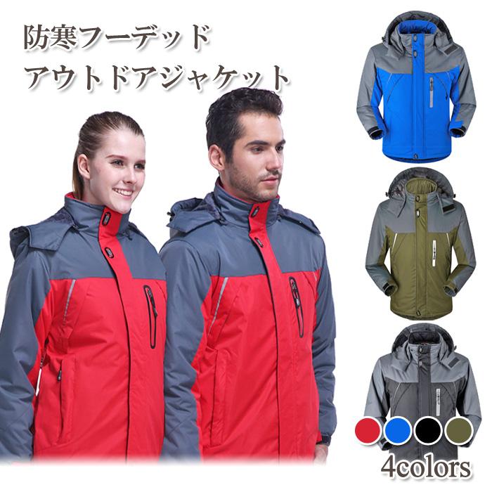 防寒 フーデッドジャケット | メンズ レディース アウトドア アウター あったか 登山 キャンプ フード付き レッド ブラック ブルー グリーン フード取り外し可能
