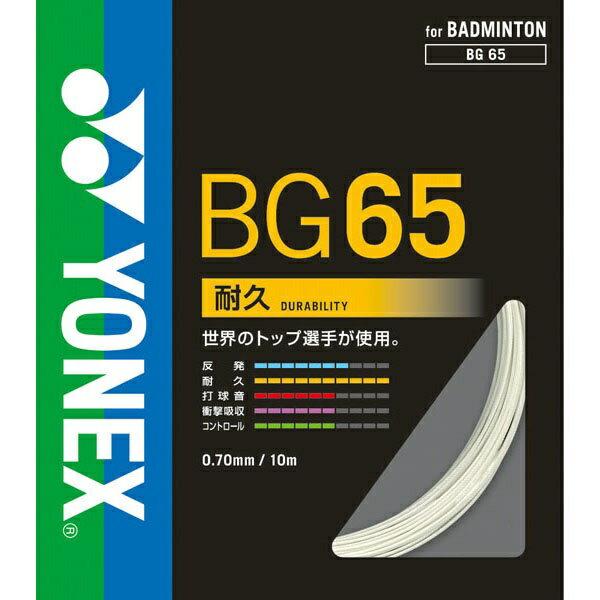 ◆◆ <ヨネックス> YONEX ミクロン65(100M) BG651 (011:ホワイト ) バドミントン(bg651-011-ynx1)