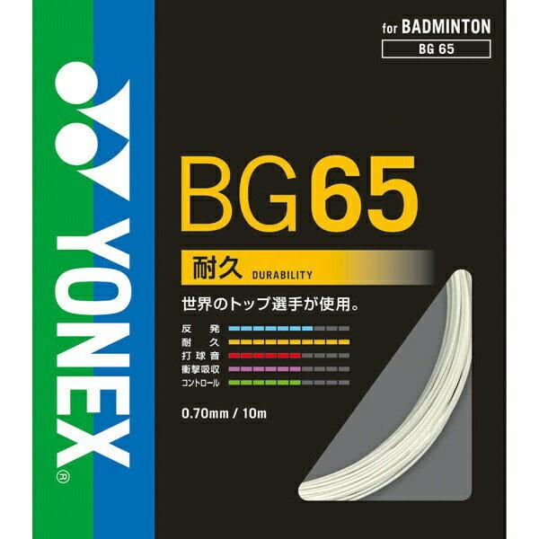 ◆◆ <ヨネックス> YONEX ミクロン65(200M) BG652 (011:ホワイト ) バドミントン(bg652-011-ynx1)