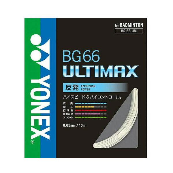 ◆◆送料無料 メール便発送 <ヨネックス> YONEX BG66アルティマックス BG66UM2 (430:メタリックホワイト ) バドミントン(bg66um2-430-ynx1)