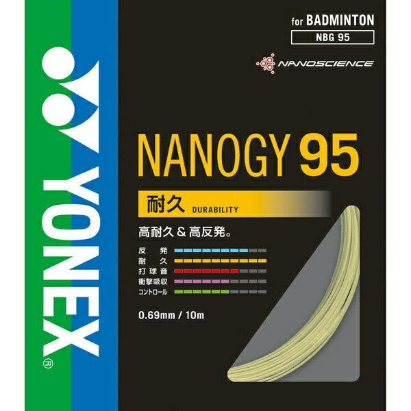 カウくる ◆◆送料無料 メール便発送 NBG952 <ヨネックス> YONEX ナノジー95(200M) メール便発送 NBG952 YONEX (024:シルバーグレー) バドミントン(nbg952-024-ynx1), ヒラナイマチ:a4f4993c --- canoncity.azurewebsites.net