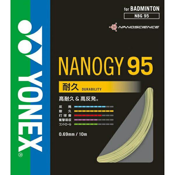 ◆◆送料無料 メール便発送 <ヨネックス> YONEX ナノジー95(200M) NBG952 (528:コスミックゴールド) バドミントン(nbg952-528-ynx1)