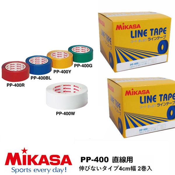 即納可★【MIKASA】ミカサラインテープ伸びないタイプ4cm幅2巻入体育館用品日本製PP-400直線用伸びないラインテープ(pp-400-16skn)