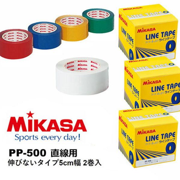 即納可★【MIKASA】ミカサラインテープ伸びないタイプ5cm幅2巻入体育館用品日本製PP-500直線用伸びないラインテープ(pp-500-16skn)