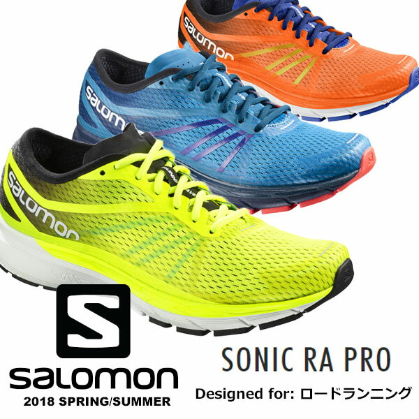 即納可☆ 【SALOMON】サロモン 2018春夏 SONIC RA PRO ロードランニング 山ラン ランニングシューズ L40013800 L40144500 L40243600(sonicrapro-16skn)