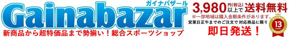 ガイナバザール:新商品から激安&レア商品が勢揃い!総合スポーツショップ