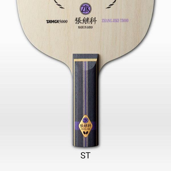 ◆◆● <バタフライ> Butterfly 張継科 T5000 ST 36574 卓球 ラケット 攻撃用シェーク 36574