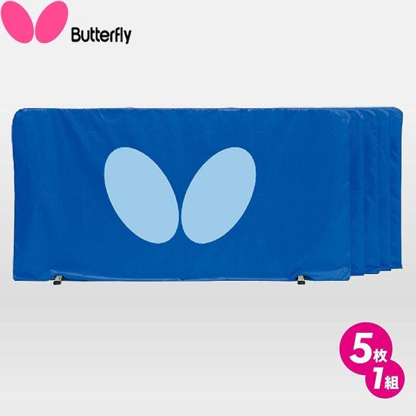 ◆◆● <バタフライ> Butterfly フェンス(1.4m) 70360 (177)ブルー 卓球 設備・備品 70360-177