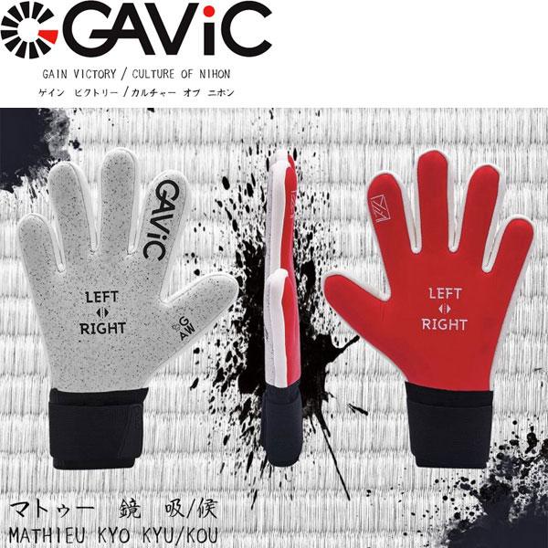 送料無料 定形外発送 ガビック GAVIC マトゥー 鏡 吸 候 キョウ GC3300 キュウ サッカー コウ セール商品 フットサル キーパー手袋 キーパーグローブ 日本限定 ゴールキーパー用品