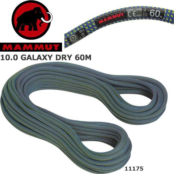 ◆◆ <マムート> MAMMUT 10.0 GALAXY DRY 60M アウトドア 登山 登攀 クライミング シングルロープ ザイル 登山用品 2010-02661C