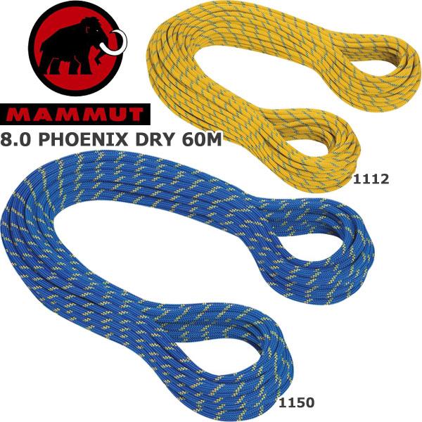 ◆◆ <マムート> MAMMUT 8.0 PHOENIX DRY 60M アウトドア 登山 登攀 クライミング ダブルロープ ザイル 登山用品 2010-02771B