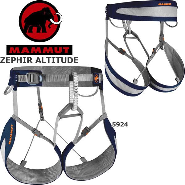 ◆◆ <マムート> MAMMUT ZEPHIR ALTITUDE アウトドア 登山 登攀 クライミング ハーネス 登山用品 2110-01122