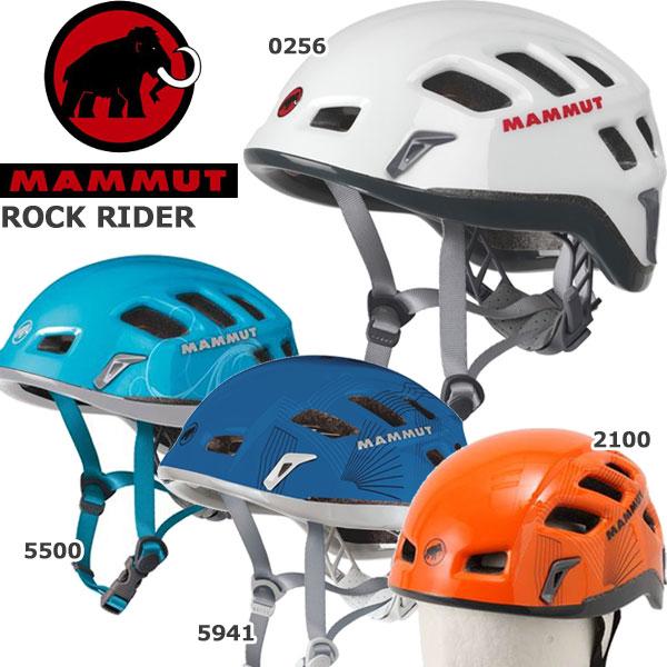 ◆◆ <マムート> MAMMUT ROCK RIDER アウトドア 登山 登攀 クライミング ヘルメット 子供 大人 登山用品 2220-00130