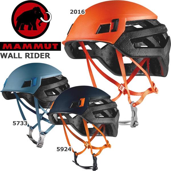 ◆◆ <マムート> MAMMUT WALL RIDER アウトドア 登山 登攀 クライミング ヘルメット 子供 大人 登山用品 2220-00140