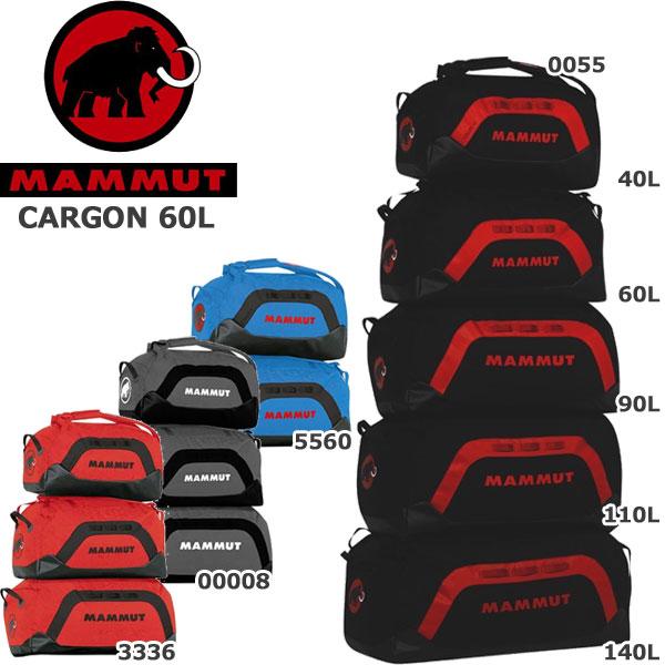 ◆◆ <マムート> MAMMUT CARGON 60L アウトドア 登山 ダッフルバッグ ボストンバッグ 2510-02080B
