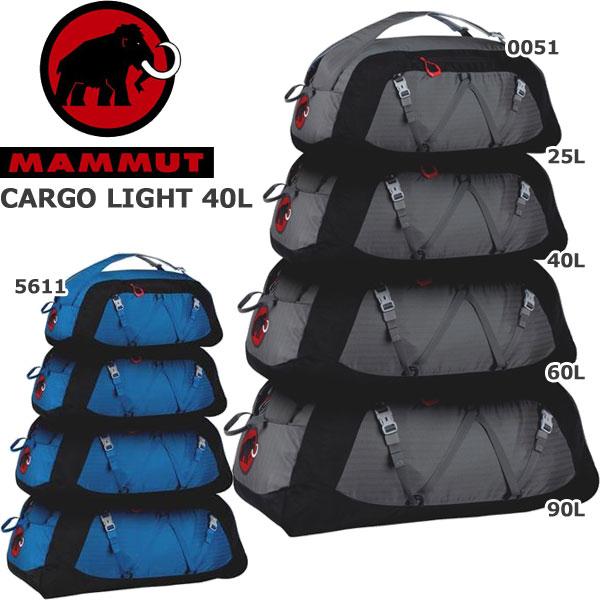 ◆◆ <マムート> MAMMUT CARGO LIGHT 40L アウトドア 登山 ダッフルバッグ ボストンバッグ 2510-03880B