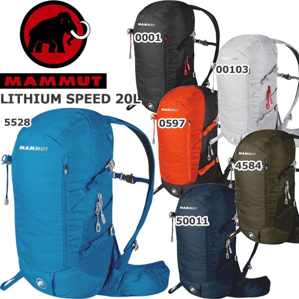 ◆◆ <マムート> MAMMUT LITHIUM SPEED 20L アウトドア 登山 トレーニング バックパック リュックサック バッグ 2530-03171B