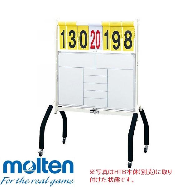 ◆◆ <モルテン> MOLTEN ホワイトボード60 CDW60 (バレーボール)