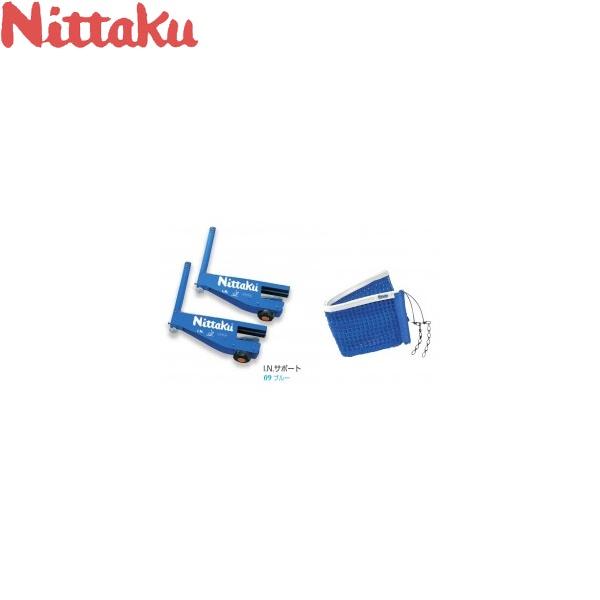◆◆● <ニッタク> Nittaku I.N.サポート&ネットセット NT-3404 (09:ブルー) 卓球 ネット 設備・備品
