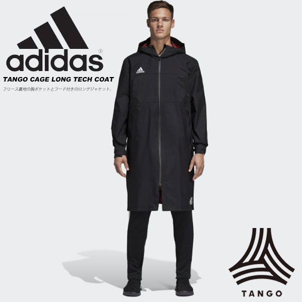 即納可☆ 【adidas】アディダス 特価 ロングテックコート TANGO タンゴ CAGE シリーズ フットボール ベンチコート ロングコート