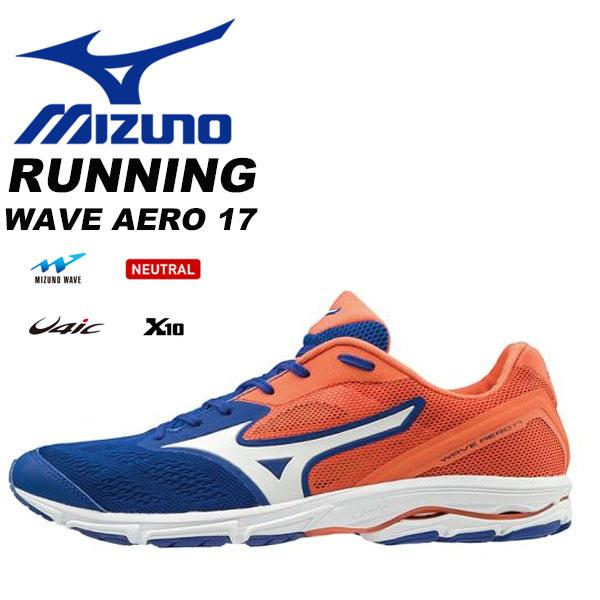 即納可★ 【MIZUNO】ミズノ ウエーブエアロ17 (ランニングシューズ) メンズ ジョギング マラソン J1GA1935 01