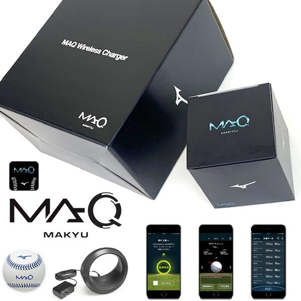即納可★MIZUNO 野球ボール回転解析システム MA-Q(センサー本体)+MA-Qセンサー用充電器 セット 1GJMC10000 1GJMC10100