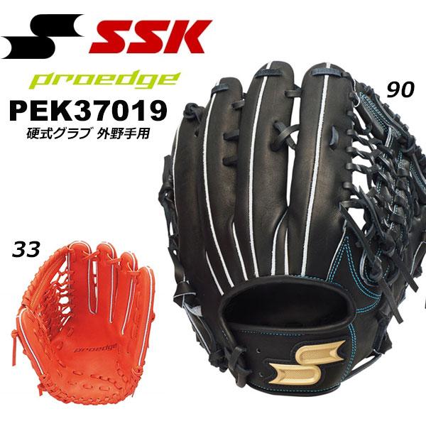 即納可★ 【SSK】エスエスケイ 硬式グラブ グローブ プロエッジ 外野手用 PEK37019
